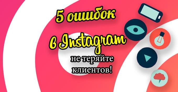 5 ошибок в Инстаграм