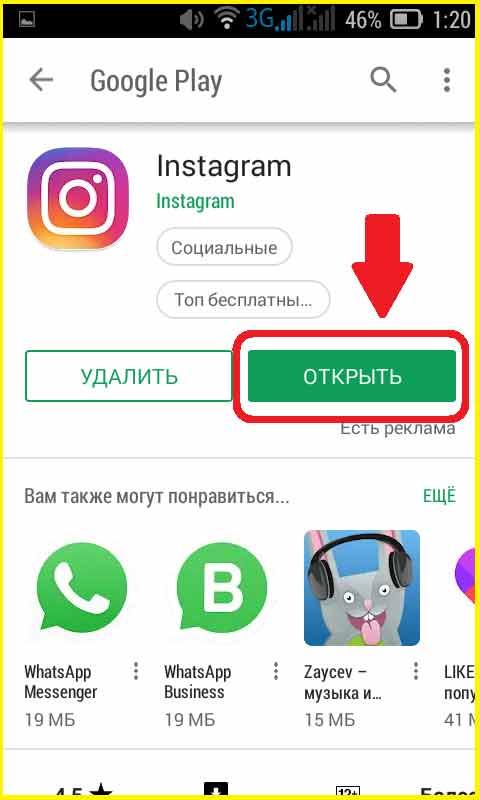 Завершение установки приложения Инстаграм