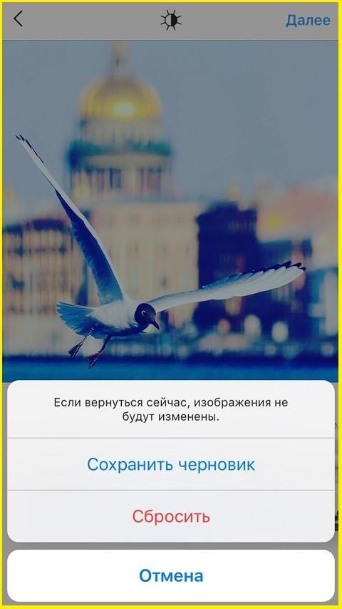 Черновик в Инстаграм