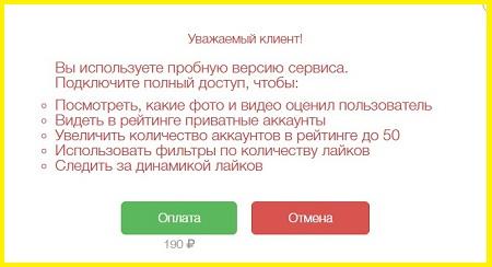 Дополнительные возможности сканирования лайков Инстаграм