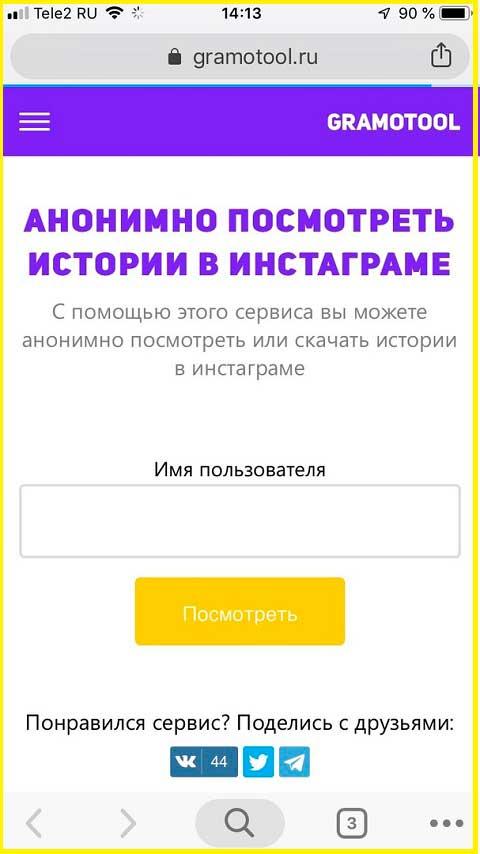 gramotool - сервис анонимного просмотра с телефона