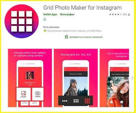 Grid Photo Maker