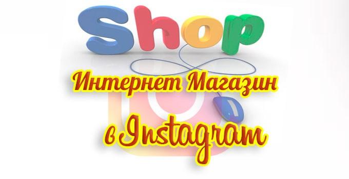 Как открыть Интернет магазин в Instagram