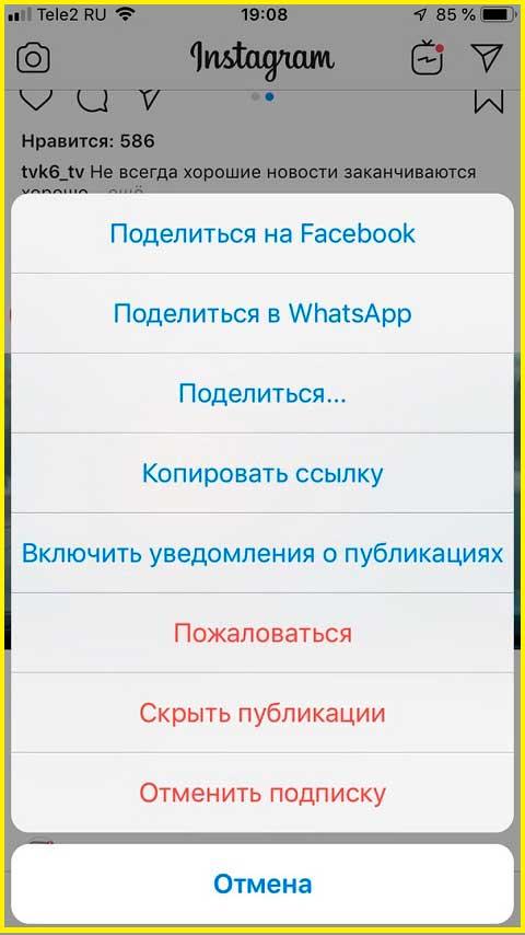 Как поделиться из Инстаграм в ватсап и вконтакте