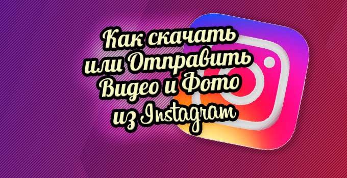 Как скачать видео и фото с Инстаграма