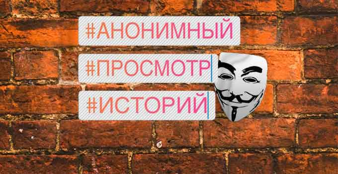 Как смотреть истории Инстаграм анонимно