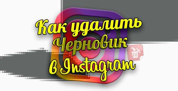 Как удалить черновик в Инстаграме