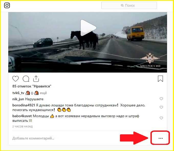 Копирование ссылки на видео с Инстаграма для компьютера