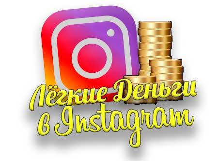 Лёгкие деньги в Instagram