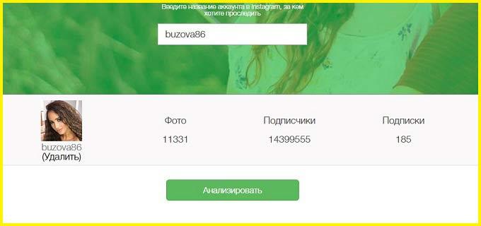 Онлайн сервис просмотра лайков Инстаграм