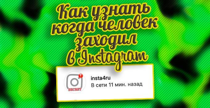 Онлайн в Инстаграме
