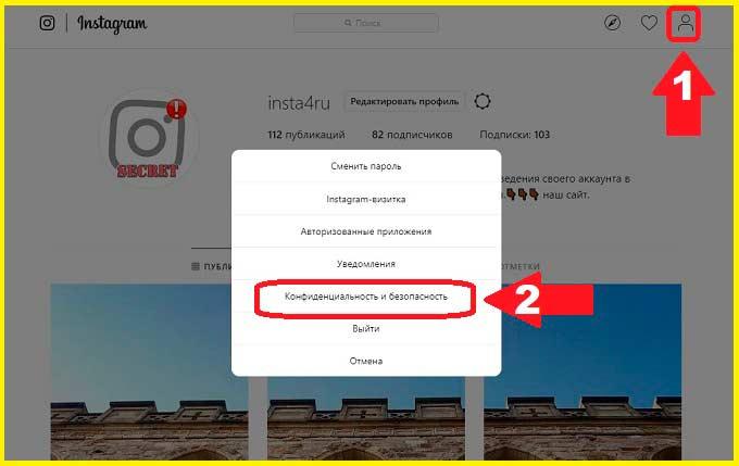 Отключение онлайн статуса Инстаграм с Компьютера