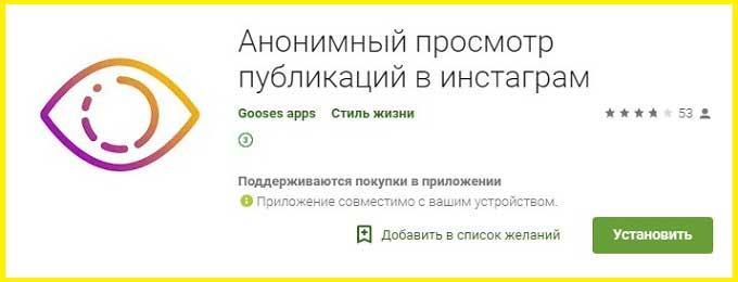 Приложение Анонимный просмотр публикаций в Инстаграм