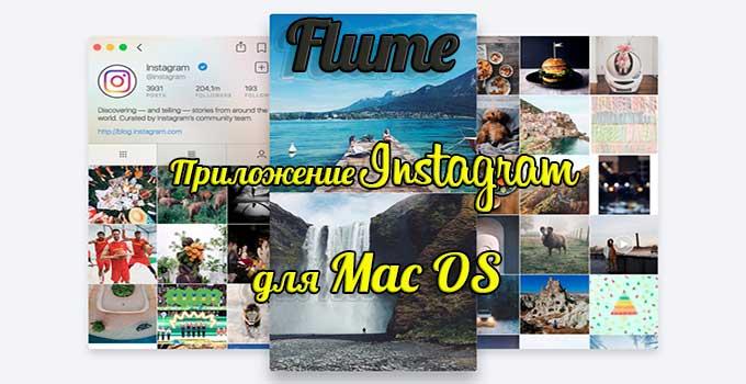 Приложение Flum для macOS