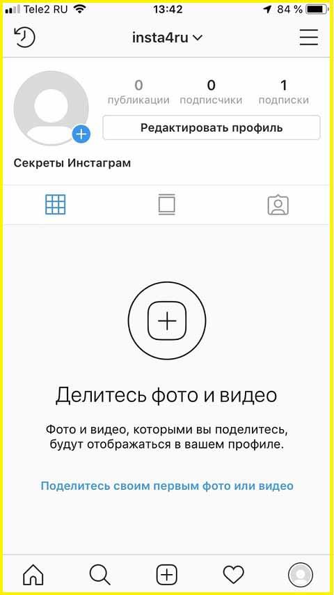 Пустой профиль инстаграм