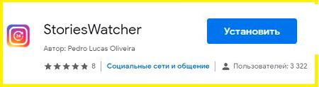StoriesWatcher
