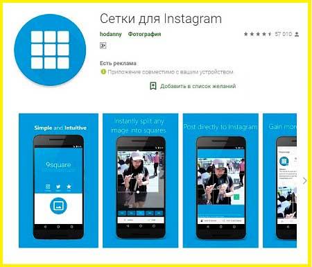 Сетки для Instagram на Андроид