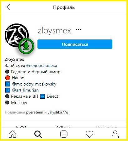 Скачать фото профиля Инстаграм на телефоне