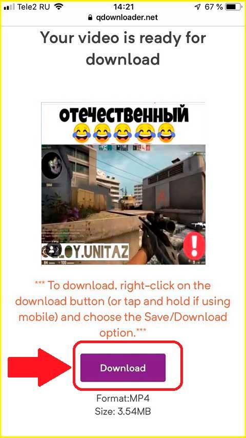 Скачивание видео с Инстаграма на Айфон или телефон Андроид