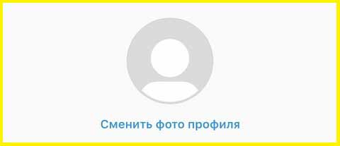 Сменить фото профиля в Инстаграм