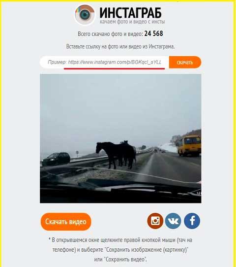 Сохранение фото с Инстаграма