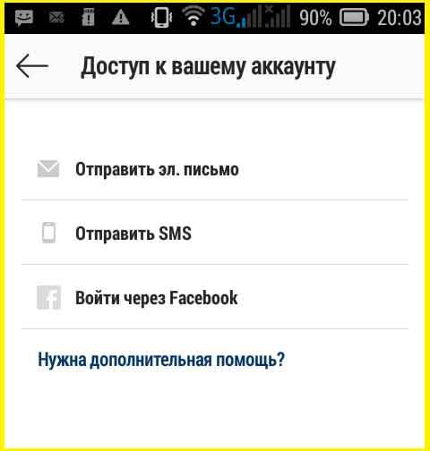 Способы восстановления доступа к Инстаграм с телефона на Андроид