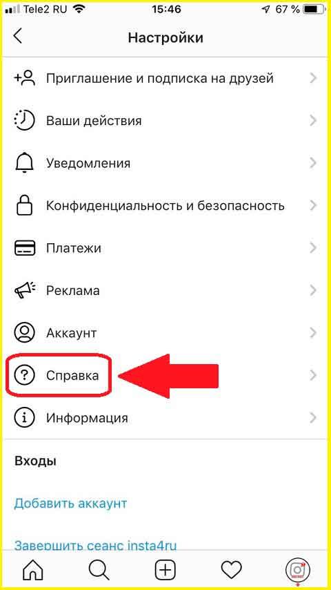 Справка в приложении Инстаграм