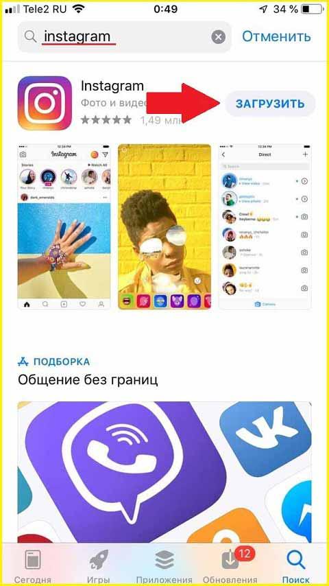 Загрузка приложения Инстаграм для Айфона