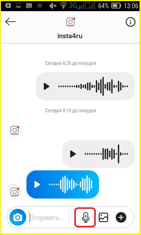 Голосовые сообщения Инстаграм
