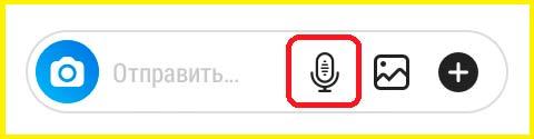 Микрофон для отправки голосовых сообщений в Инсте