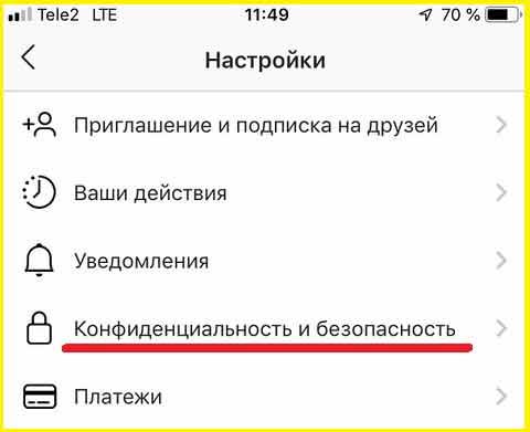 Настройки конфиденциальности в Инстаграм