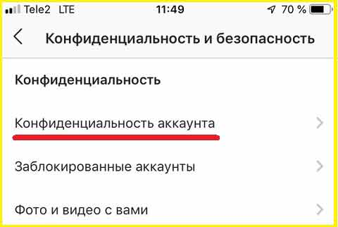 Открыть профиль в Инстаграм