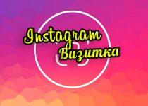 Instagram визитка 2019
