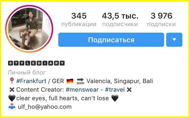 Использование символов в профиле Инстаграм