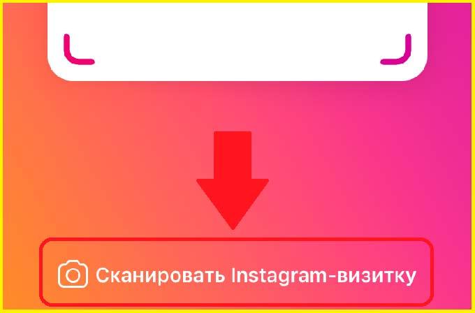 Как сканировать Инстаграм визитку