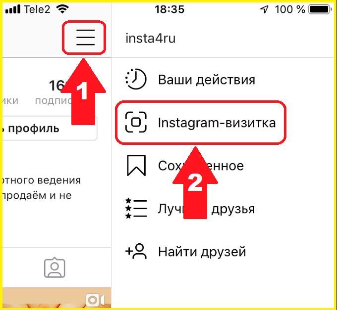 Как создать Инстаграм визитку