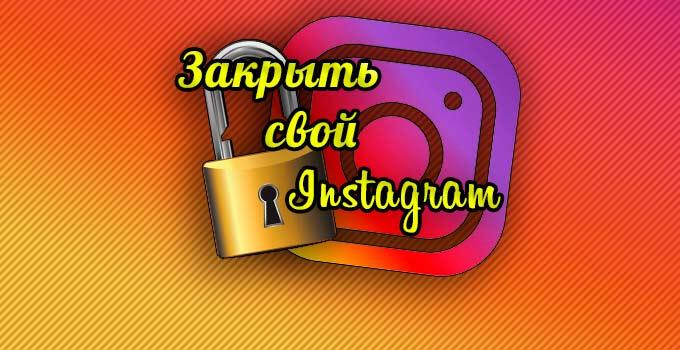 Как закрыть свой Инстаграм