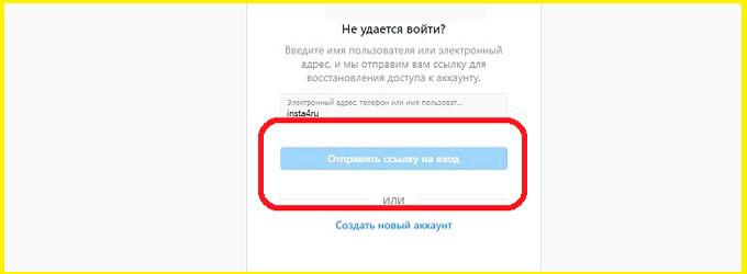 Не нажимается кнопка сменить пароль в Инстаграм