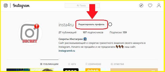 Редактировать профиль в настройках Инстаграм