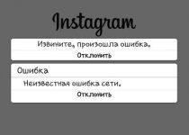 Сбой в работе Instagram