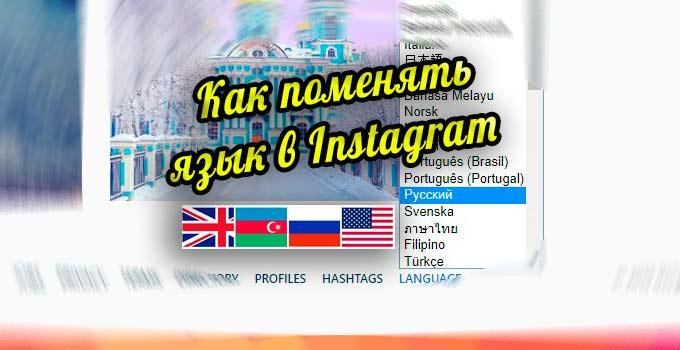 Сменить язык в Инстаграм