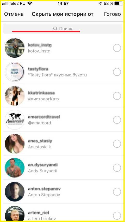 Список людей инстаграм