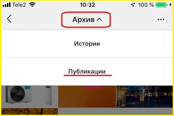 Выбор публикаций в архиве Инстаграм