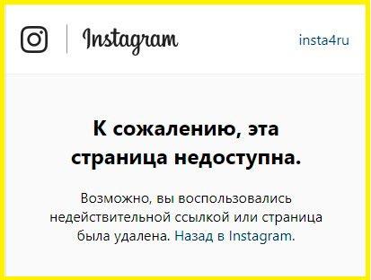 Запрещённые хештеги в Инстаграм