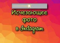 Исчезающие фото в Инстаграм