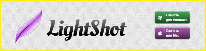 Lightshot программа для скриншотов