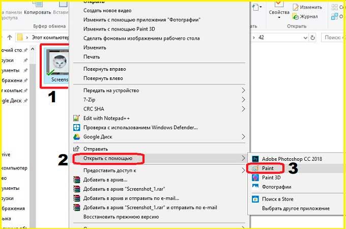 Как обрезать скриншот из Инстаграм на компьютере