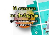 10 Советов развития своего Инстаграм
