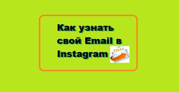 узнать email в инстаграм