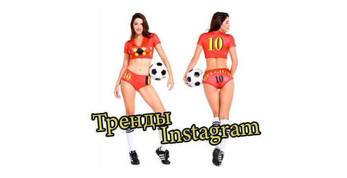 10 трендов Инстаграм